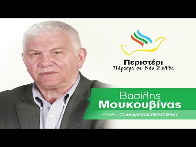 MOYKOYBINAΣ ΒΑΣΙΛΗΣ Υποψήφιος  Δήμαρχος ΠΕΡΙΣΤΕΡΙΟΥ