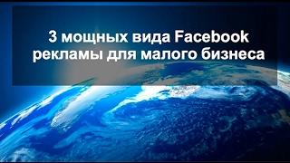 3 проверенных способа рекламы на facebook(1. первый вид рекламы в facebook -
