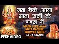 Download Man Leke Aaya Mata Rani Ke Bhawan Mein | Gulshan Kumar I JAI JAGJANNI MP3 song and Music Video