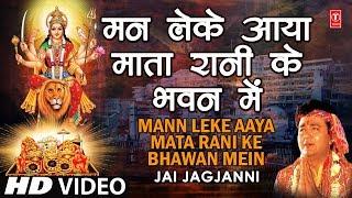Man Leke Aaya Mata Rani Ke Bhawan Mein | Gulshan Kumar I JAI JAGJANNI