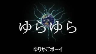 『ゆりかご少年』 作詞・作曲:まひる(2011/8/11) ゆらゆら ゆりかごボ...