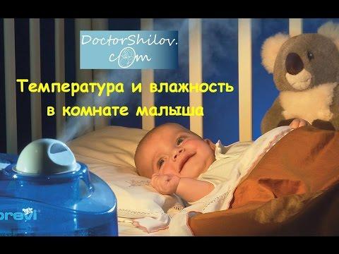 Температура и влажность в комнате новорождённого.