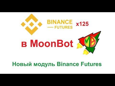 Новый модуль MoonBot Binance Futures с плечом до x125. Установка и описания.