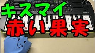 『重要参考人探偵』主題歌、Kis-My-Ft2の【赤い果実】が簡単ドレミ表示...