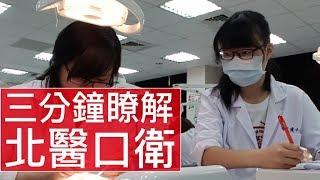 [3 分鐘精華篇] 臺北醫學大學 | 口腔衛生學系 | 黃小庭