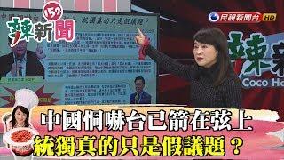 【辣新聞152】中國恫嚇台已箭在弦上 統獨真的只是假議題? 2019.04.01