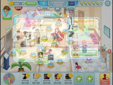 игра Интерны три в ряд 2 серия приложение в контатке