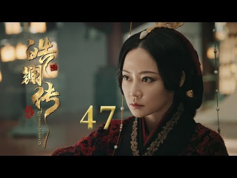 皓镧传 47 | Legend of Hao Lan 47(吴谨言、茅子俊、聂远、宁静等主演)
