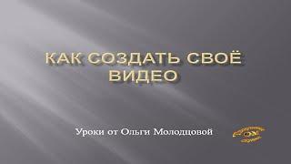 Как создать своё видео(Как создать своё видео в Киностудии Windows. Урок от Ольги Молодцовой. Где скачать программу Киностудия см...., 2015-06-09T20:05:34.000Z)