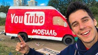 YouTube МОБИЛЬ - ПЕРВЫЙ в МИРЕ !