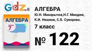 № 122- Алгебра 7 класс Макарычев