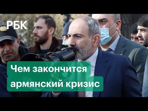 Кризис в Армении: согласится ли Пашинян на новые выборы