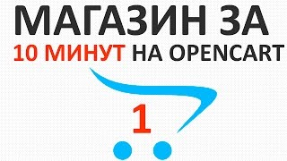 Интернет-магазин на OpenCart 2 за 10 минут (как создать быстро) - урок 1