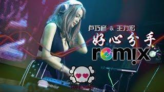 Gambar cover 卢巧音 vs 王力宏 - 好心分手【DJ REMIX 伤感 舞曲】⚡ 超劲爆