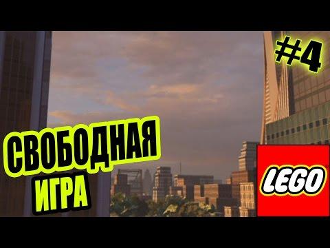 Прохождение LEGO Marvel Мстители - СВОБОДНАЯ ИГРА [4]