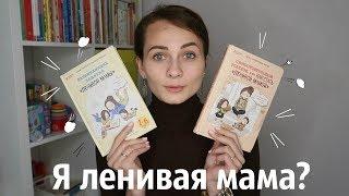 Я ленивая мама Про САМОСТОЯТЕЛЬНОСТЬ детей и книги Анны Быковой