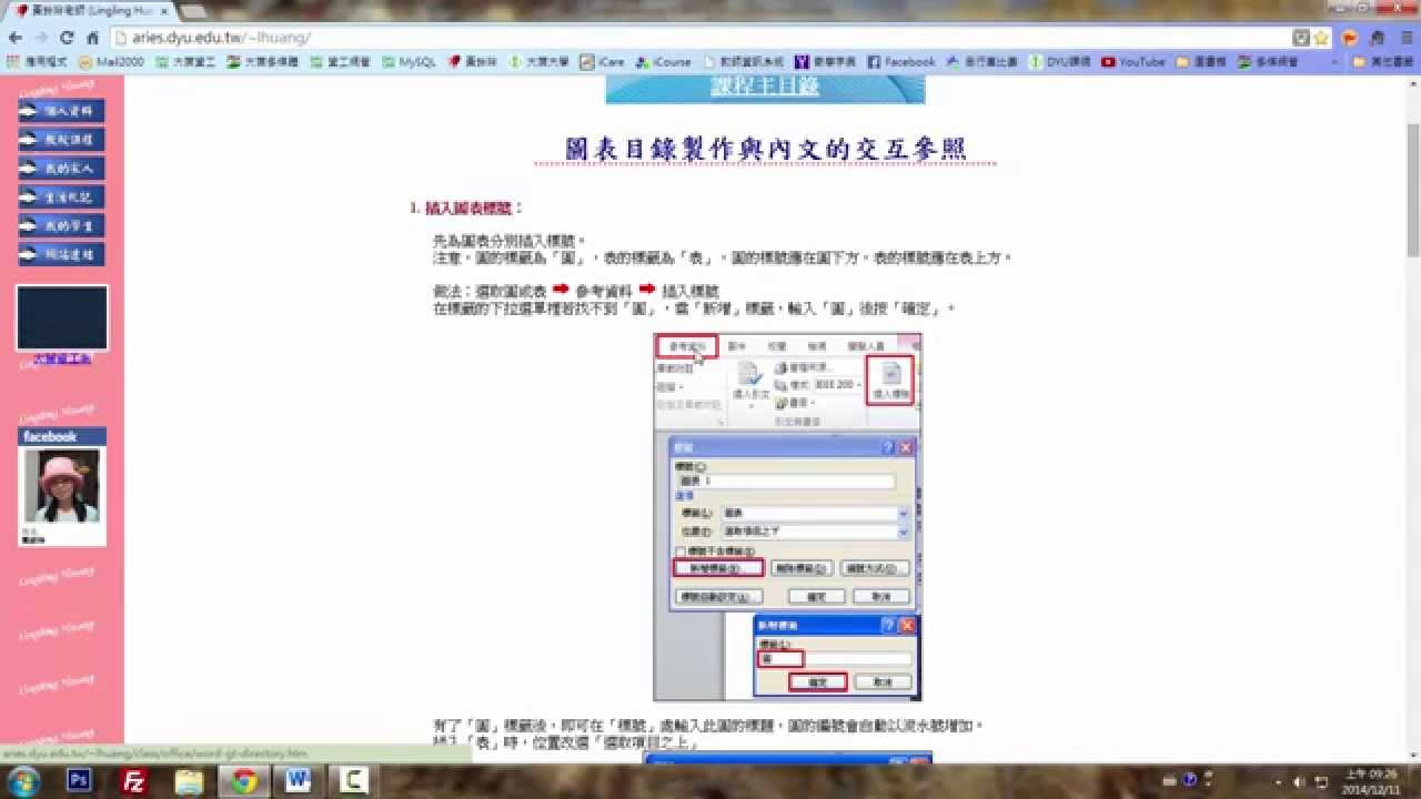 Word 2010長文件的排版-03製作圖表目錄以及內文參照 - YouTube