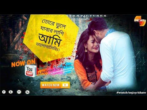 "New Short Film ""ভালোবাসলে ভোলা যায় না || Valobashle Vola Jay Na. 2019"