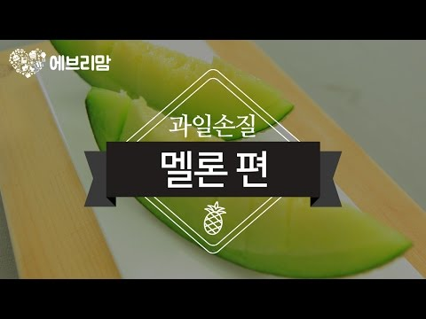 과일손질 - 멜론 편 [에브리맘]