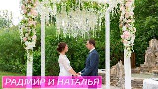Радмир и Наталья ● Организация свадеб ● Проведение праздников   Свадебное агентство Галерея Уфа