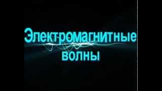 Презентация электромагнитные волны avi(ау привет., 2012-12-03T14:53:12.000Z)