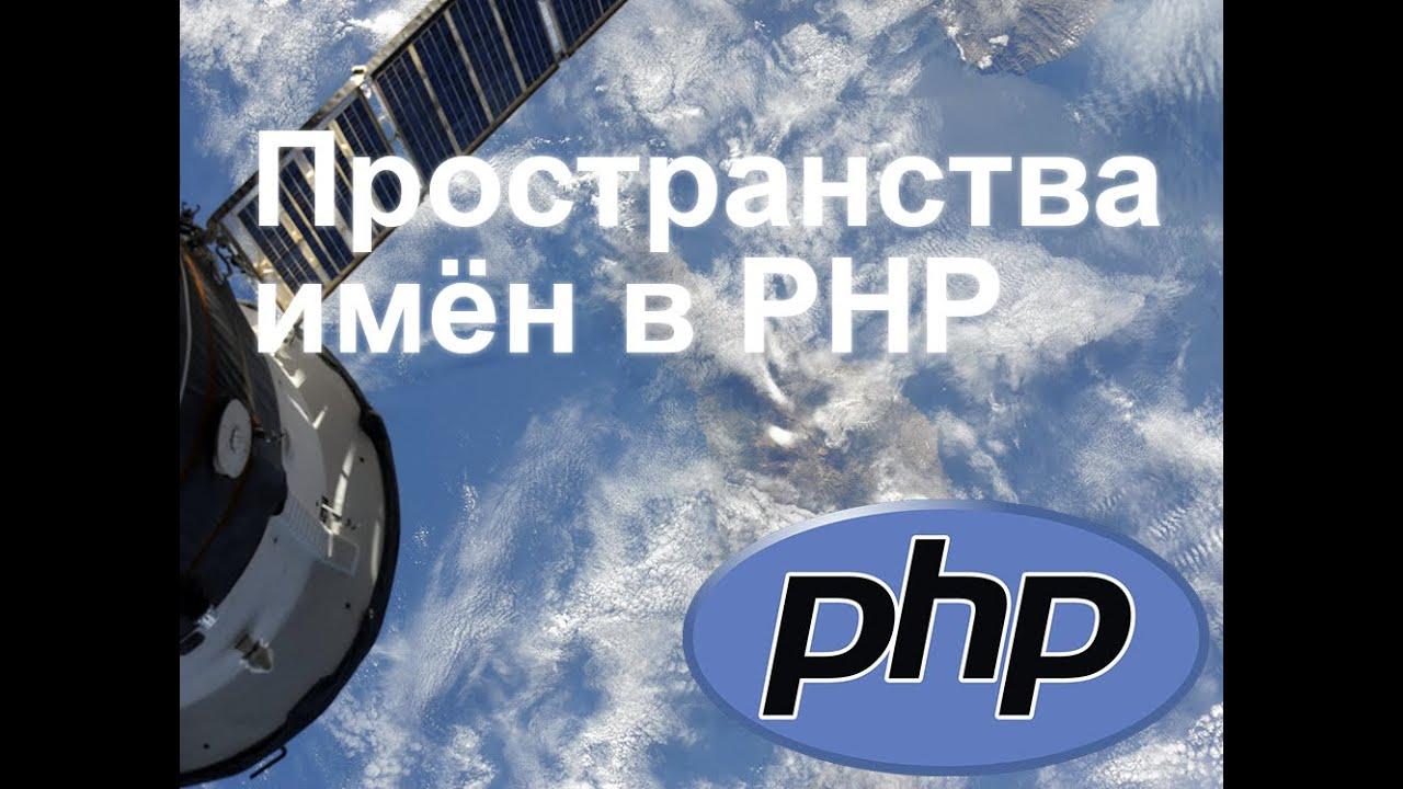 Пространства имён (Namespaces) PHP - YouTube