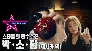 [스타픽미] 스타들의 향수추천, 박소담(제시카역)입니다…