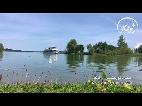بحيرة فورجنسي - فوسن - ألمانيا ( ٨ / ٢٠١٧ )