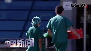 [中国新闻] 海外观察:华人医生奋战在西班牙抗疫一线 | 新冠肺炎疫情报道