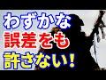 自衛隊のスナイパーの実力に世界が驚く!!日本人がすごい!!陸上自衛隊が最強すぎる理由 - YouTube