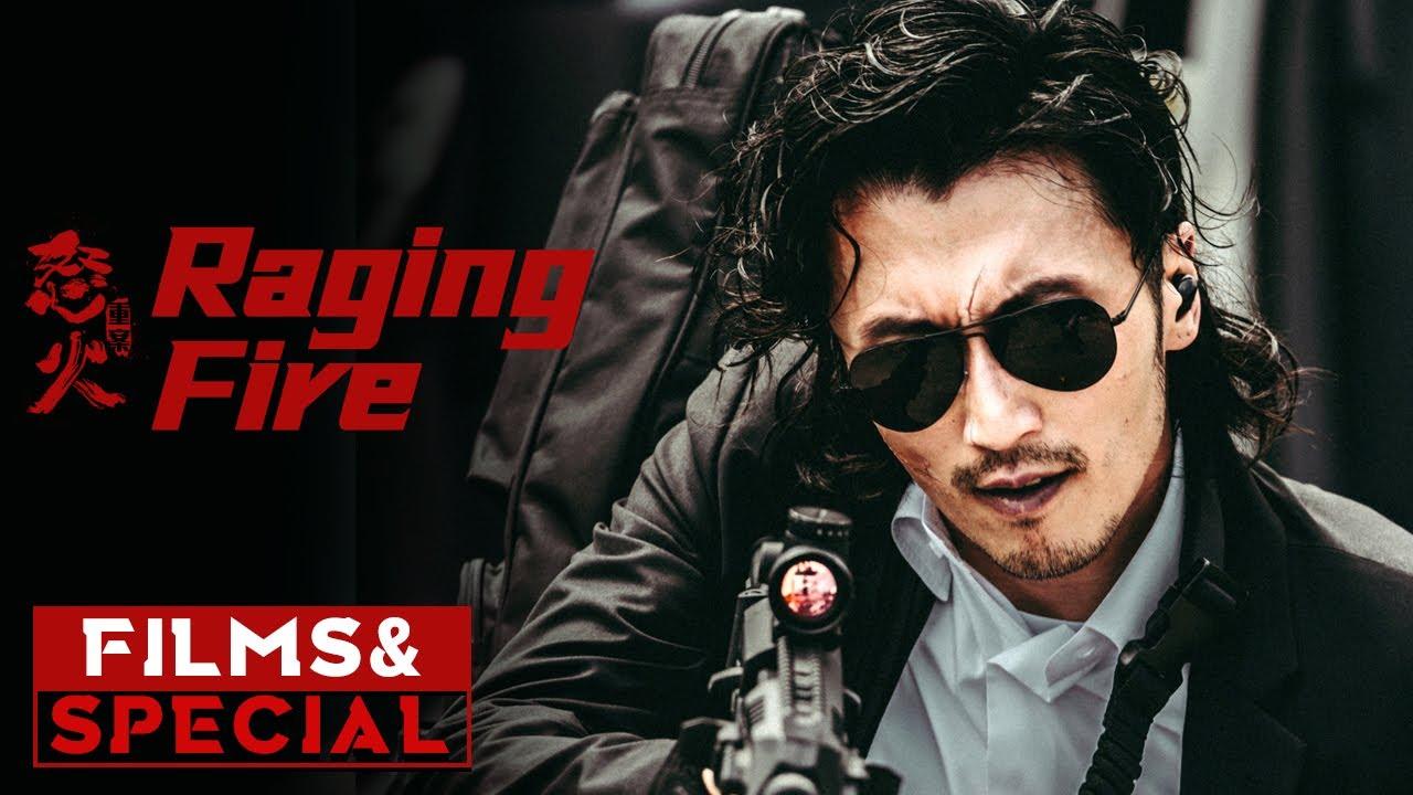 #甄子丹硬核归来 《怒火·重案》/ Raging Fire  发布新特辑 ( 甄子丹 / 谢霆锋 / 秦岚 )【电影预告   Official Movie Trailer】