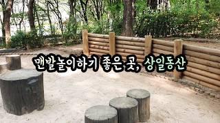[맨발걷기 Vlog] 맨발로 모래놀이하기 좋은 곳, 상…