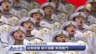 udn tv《大而話之》大陸戰備布局 解放軍藏什麼祕密