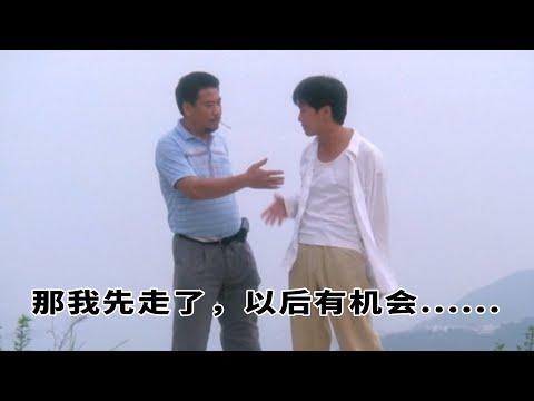 吴孟达:那我先走了,以后有机会......算了,下辈子吧!