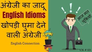 English Idioms, English Proverbs & English Phrases, English Connection