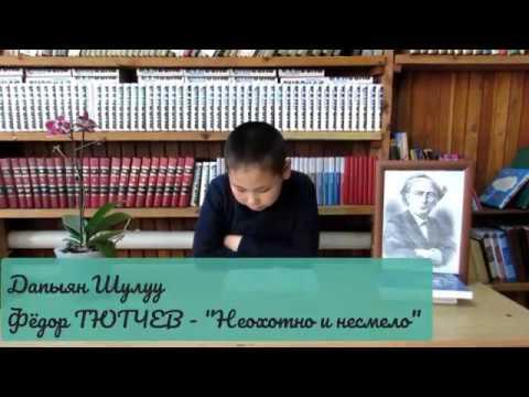 Изображение предпросмотра прочтения – ШулууДапыян читает произведение «Неохотно инесмело…» Ф.И.Тютчева