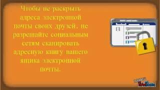 Безопасность в Интернете, команда Мегобишки.(, 2014-02-18T01:57:24.000Z)