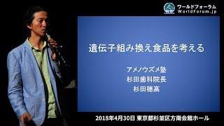 ワールドフォーラム2018年4月緊急!上映会&「種子といのちを守る!」講...