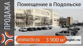 Продажа производственных зданий  | www.promactiv.ru | Продажа производственных зданий(, 2013-11-07T17:01:15.000Z)