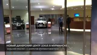 видео Официальный диллер Тойота в Мурманске