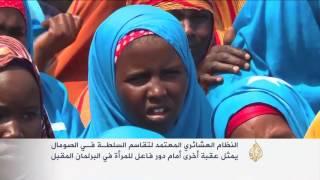 خلافات صومالية حول منح النساء 30% من مقاعد البرلمان