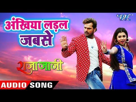 Khesari Lal (2018) NEW सुपरहिट गाना - Ankhiya Ladal Jabse - Raja Jani - Bhojpuri Hit Songs 2018