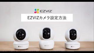 EZVIZカメラ-設定方法