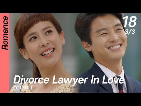 [CC/FULL] Divorce Lawyer In Love EP18 (3/3, FIN) | 이혼변호사는연애중