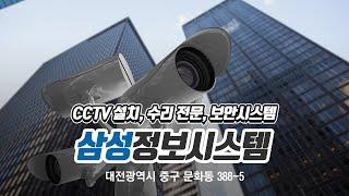 대전CCTV설치 삼성정보시스템