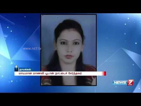 Bhutan student missing from nursing college at Namakkal | News7 Tamil