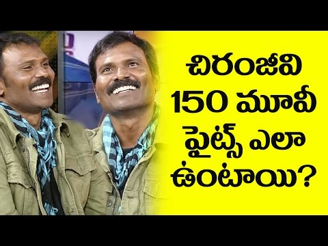 Ram-Laxman About Fight Sequences in Chiranjeevi 150th Movie | Special Chit Chat | 10TV