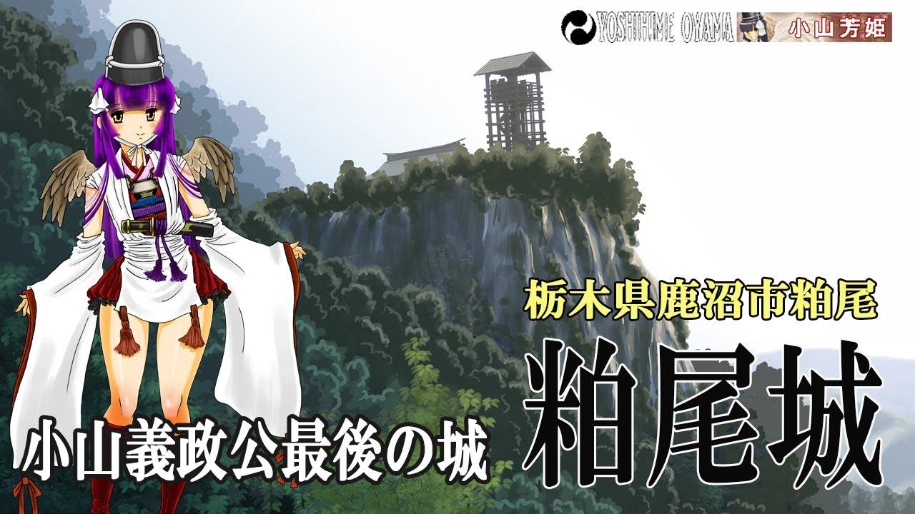 伝小山若犬丸二児の墓~金沢八景の史跡~ - YouTube