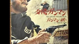 OBK015□ エンニオ・モリコーネ楽団 (Ennio Morricone) from movie 夕陽...