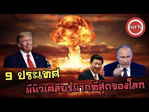 ประเทศไหนมีนิวเคลียร์มากที่สุดในโลก(ระเบิดนิวเครียคืออะไร  ใครเป็นคนสร้าง) #THTเล่าเรื่อง ◄EP3►